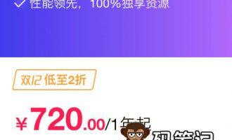 阿里云2核4G云服务器sn1ne双12优惠720元可选香港节点