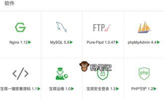 宝塔面板查看WEB环境版本的方法(PHP/Nginx/MySQL…)