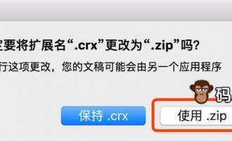 MAC下Chrome安装.crx插件的解决方法