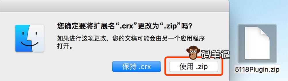 修改.crx插件后缀为zip