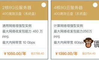 阿里云高性能云服务器优惠2-5折网络增强/GPU/大数据等高性能