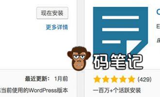 WordPress 5.0+还原经典编辑器的2种方法