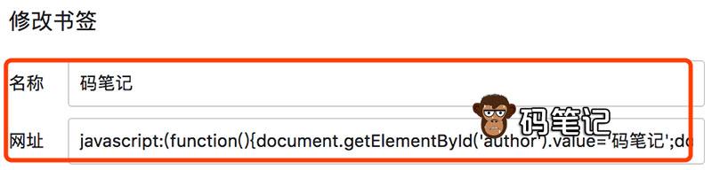 JS自动填写表单