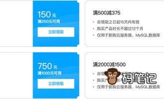 腾讯云代金券3785元免费领取(可购云服务器/数据库)