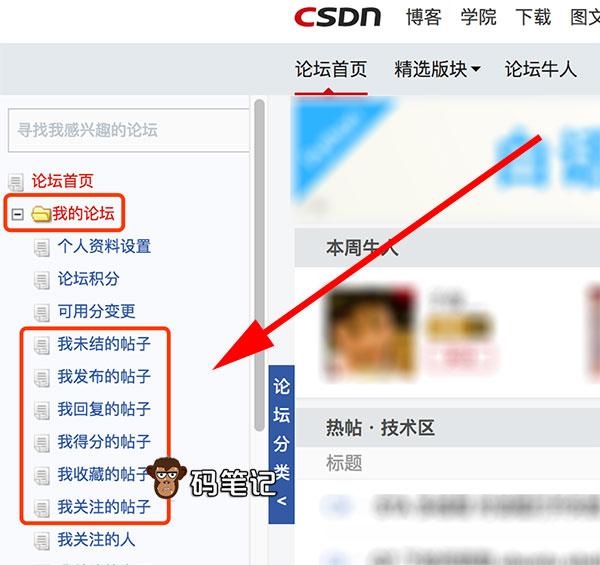 CSDN论坛我的帖子