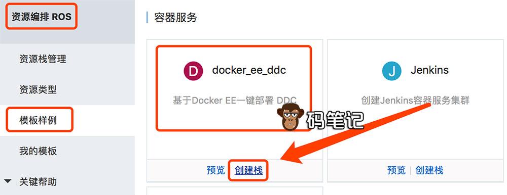 选择模板样例中的docker_ee_ddc