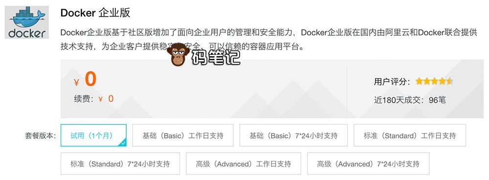 免费购买Docker企业版试用授权