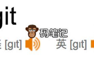 Git怎么读?GitHub的正确英文发音
