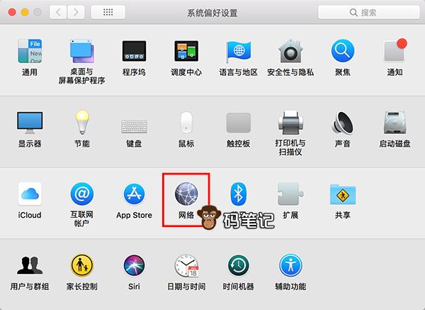 MAC-偏好设置-网络