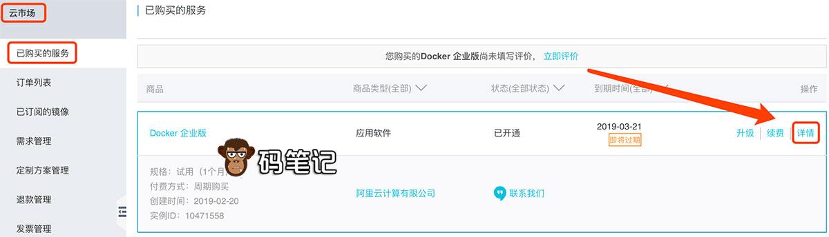 已购买Docker企业版