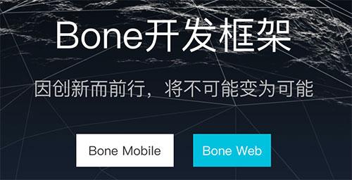 Bone开发框架