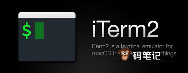 MAC下SSH工具iTerm2