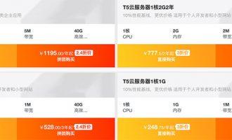 阿里云服务器拼团优惠190元/年可领取代金券