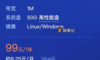 腾讯云服务器秒杀优惠99元一年可领代金券