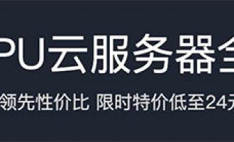 腾讯云AMD CPU云服务器性能评测及优惠信息