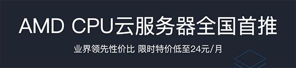 腾讯云AMD CPU云服务器