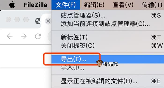 FileZilla-文件-导出