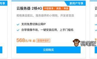 腾讯云服务器优惠全球购地域节点可选香港/美国/韩国/俄罗斯