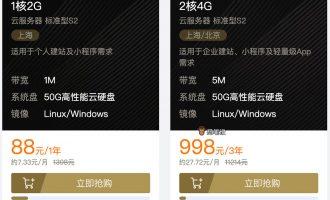 2019腾讯云双十一优惠活动服务器优惠价格88元起