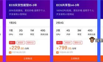 阿里云双11服务器拼团86元一年优惠价这么便宜?