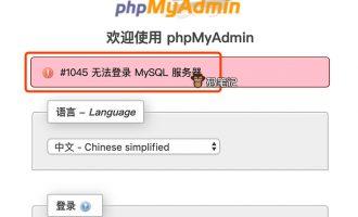 #1045 无法登录 MySQL 服务器的解决方法