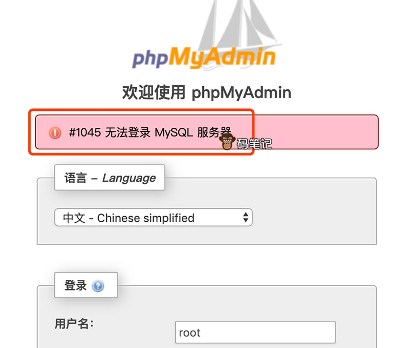 phpMyAdmin #1045 无法登录 MySQL 服务器
