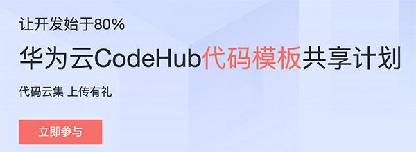 华为云CodeHub代码模板