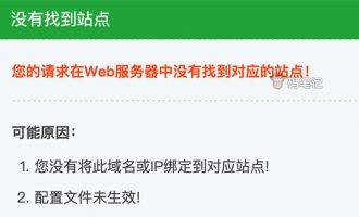 解决:您的请求在Web服务器中没有找到对应的站点
