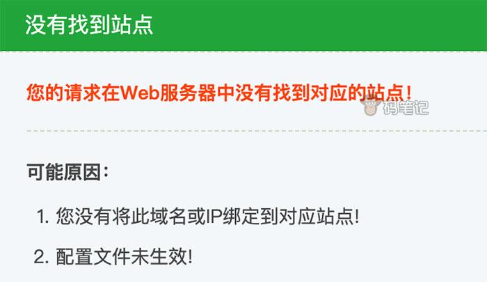 您的请求在Web服务器中没有找到对应的站点