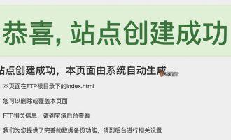 """宝塔网站提示""""恭喜, 站点创建成功!""""的解决方法"""