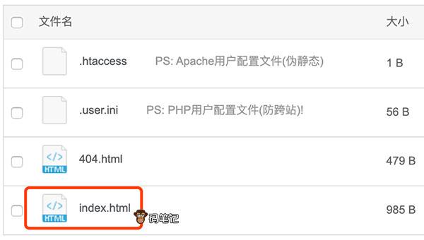 宝塔自动生成首页index.html