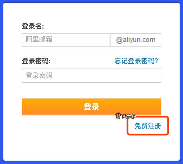 阿里云邮箱个人版注册和登录