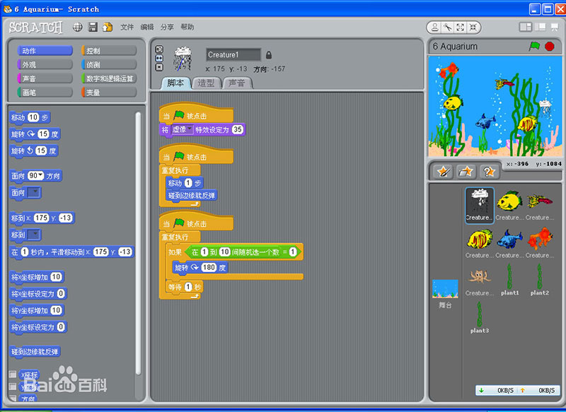 Scratch软件编程界面