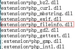 PHP安装开启fileinfo扩展的方法