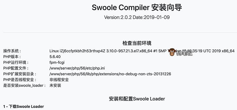 Swoole Compiler 安装向导