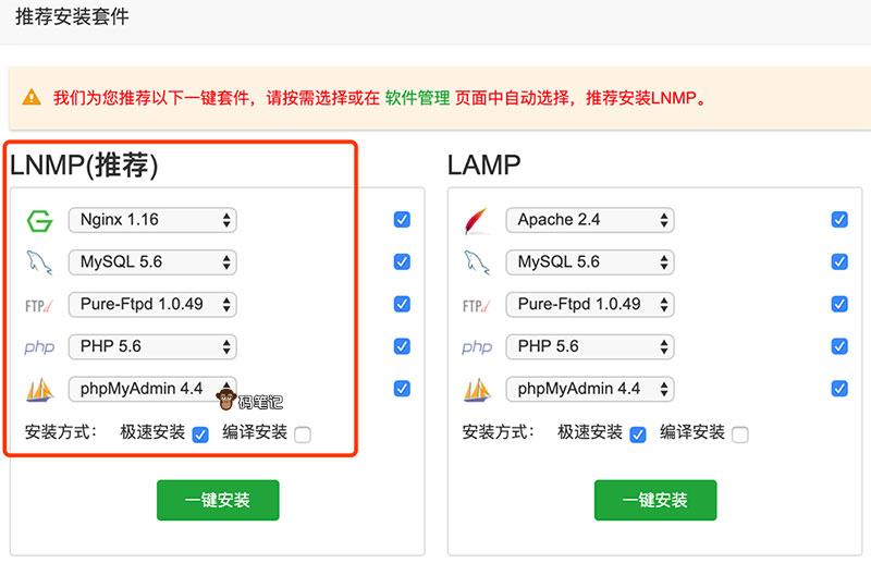 宝塔安装LNMP/LAMP环境套件