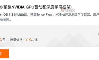 深度学习操作系统镜像(预装NVIDIA GPU驱动和深度学习框架)