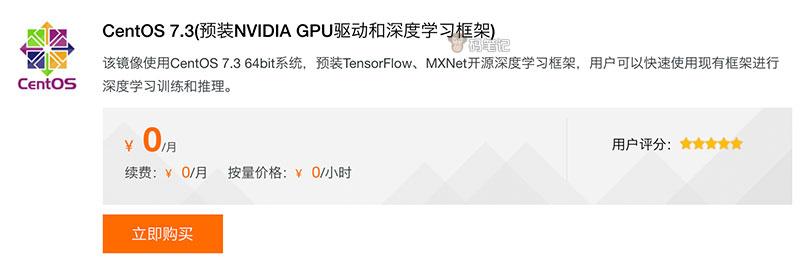 深度学习系统镜像(NVIDIA GPU/TensorFlow/MXNet)