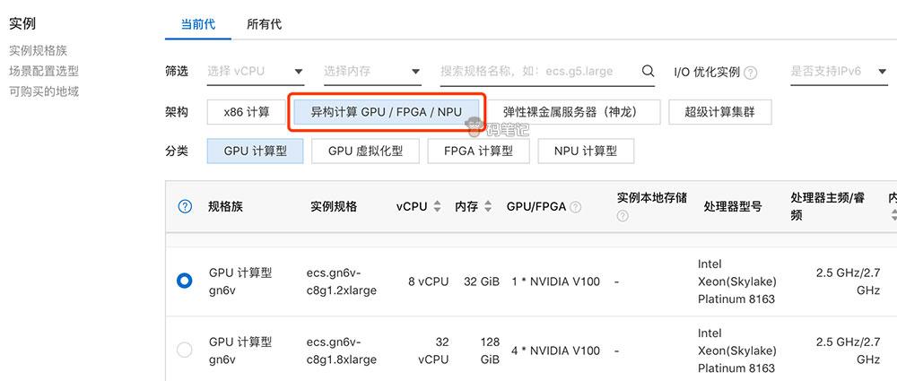 阿里云GPU云服务器规格