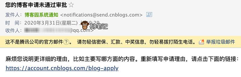 您的博客申请未通过审批