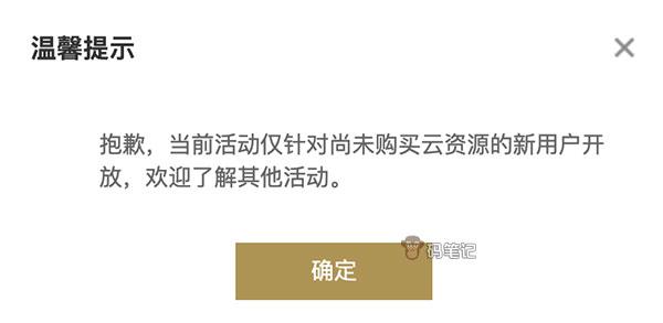 腾讯云新用户界定