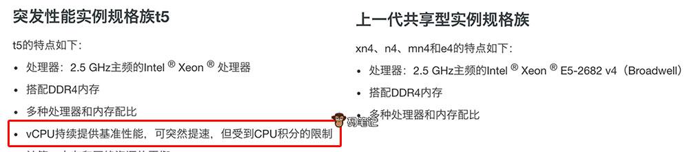 阿里云服务器xn4实例和突发性能t5实例对比