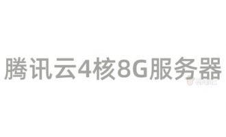 腾讯云4核8G云服务器性能价格及CPU内存网络配置规格详解