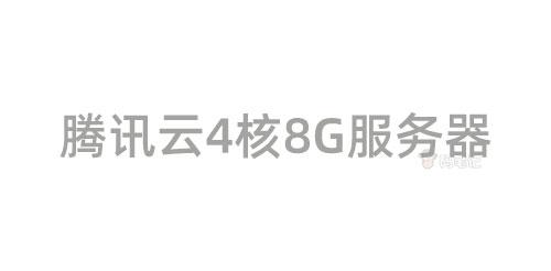 腾讯云4核8G云服务器