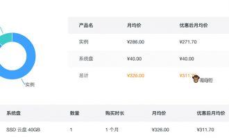 阿里云服务器价格表(CPU/内存/磁盘/宽带)报价收费标准