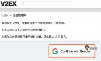 V2EX Google注册手机号验证及账号密码相关问题