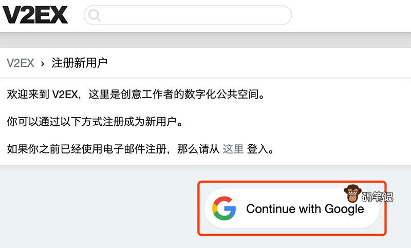 V2EX注册Continue with Google