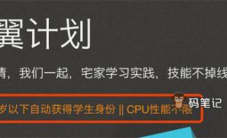 阿里云学生服务器(无需学生认证)申请攻略
