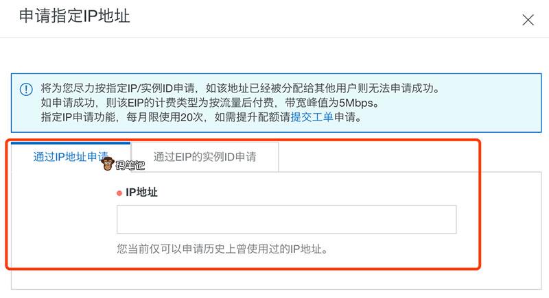 阿里云申请指定IP地址