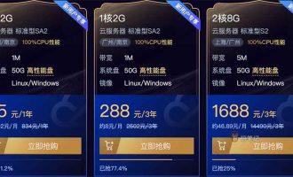 腾讯云618云服务器优惠活动价格表(95元/年起)
